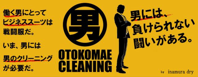 otokomae_ba1