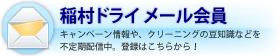 稲村ドライメール会員(メルマガ):キャンペーン情報や、クリーニングの豆知識などを不定期配信中。登録はこちらから!