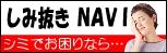 しみ抜きクリーニングNAVI